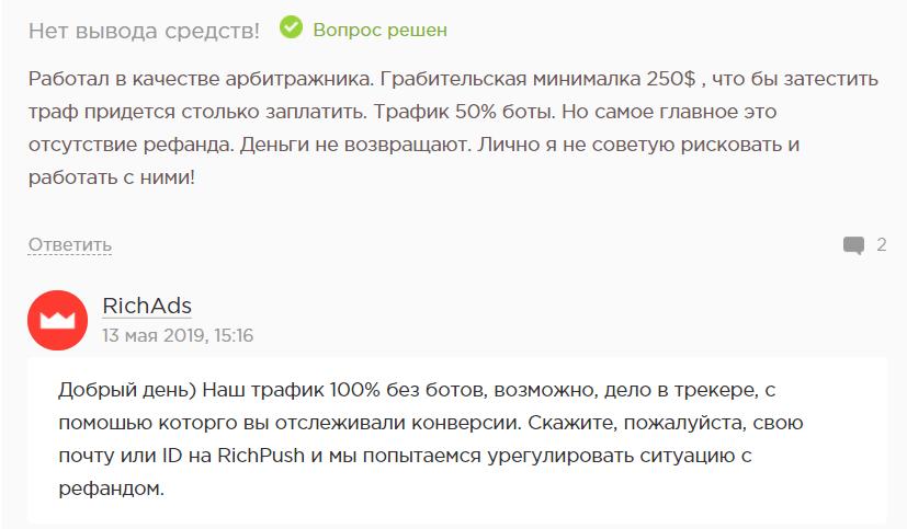 ответ создателей Рекл.сети