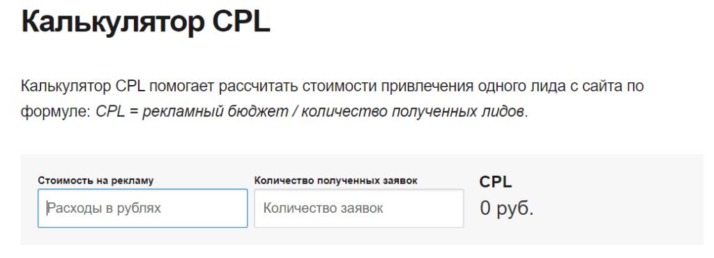 Один из калькуляторов для расчета CPL