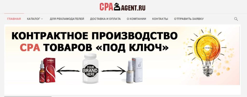 сервис CPA agent.ru