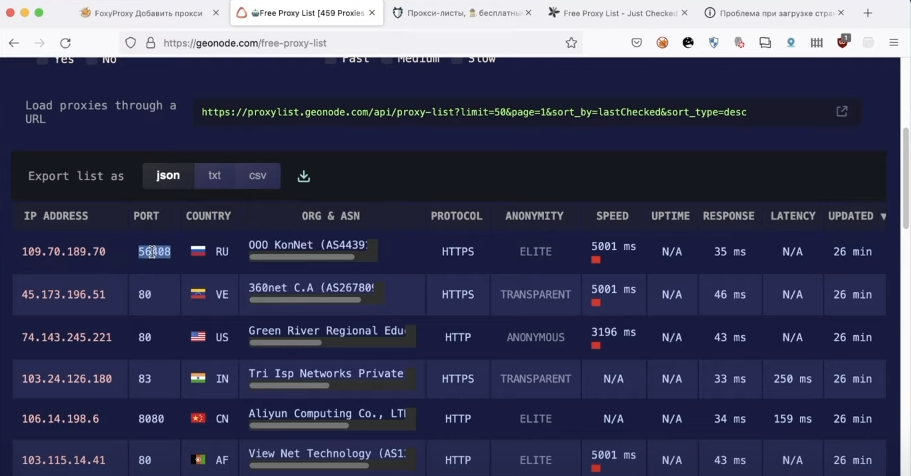 Антидетект-браузер своими руками: быстро и бесплатно