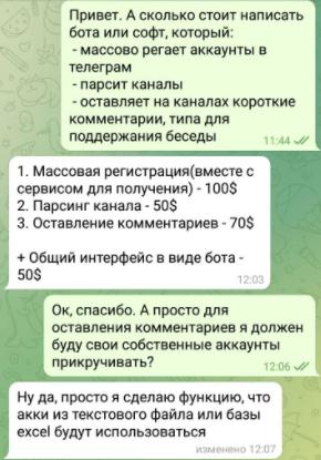 Как сливают трафик с комментариев в Телеграме