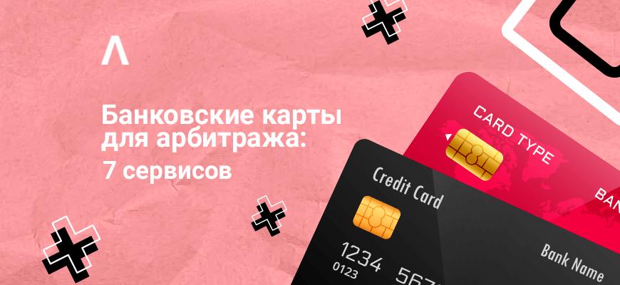 Где взять банковские карты для арбитража трафика: 7 сервисов
