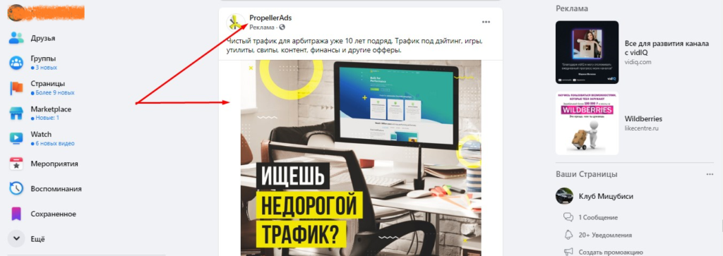 реклама на ФБ