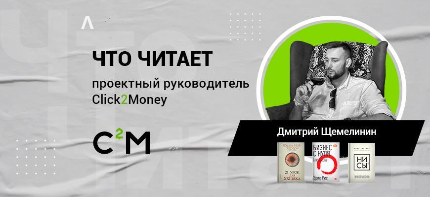 Что читает проектный руководитель Click2Money Дмитрий Щемелинин: НИ СЫ, Бизнес с нуля и Чума