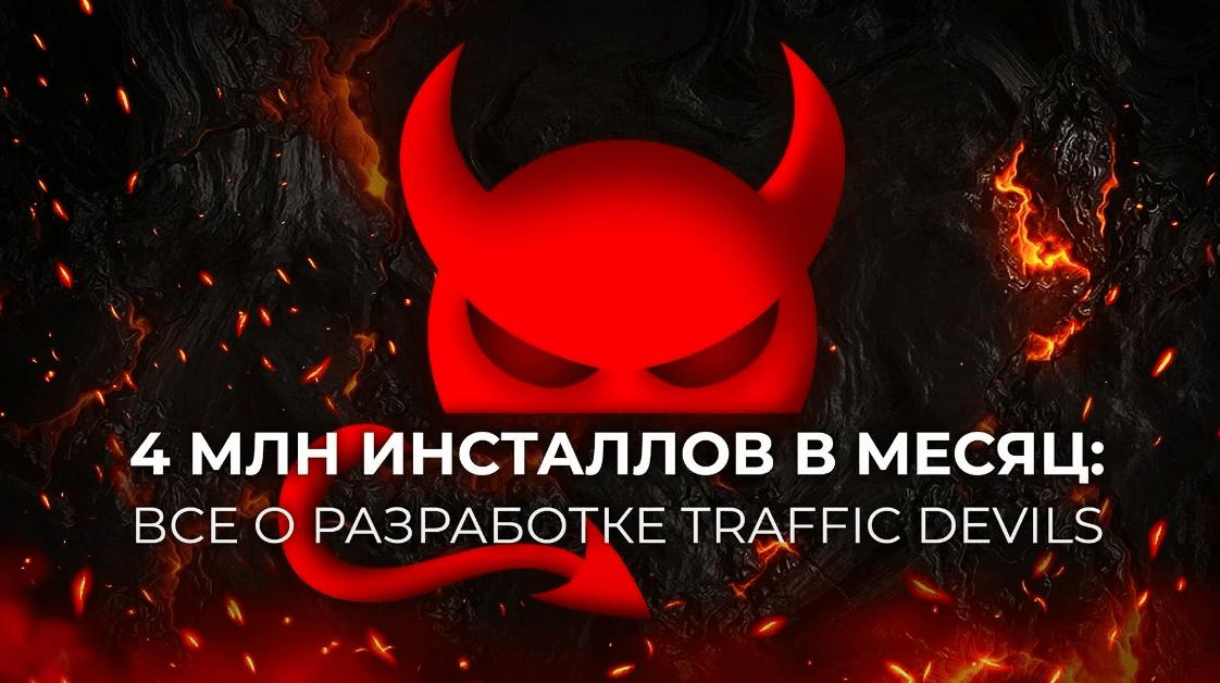 «4 млн инсталлов в месяц: всё о разработке Traffic Devils» — доклад Александра Слобоженко с KINZA 360 + кейс