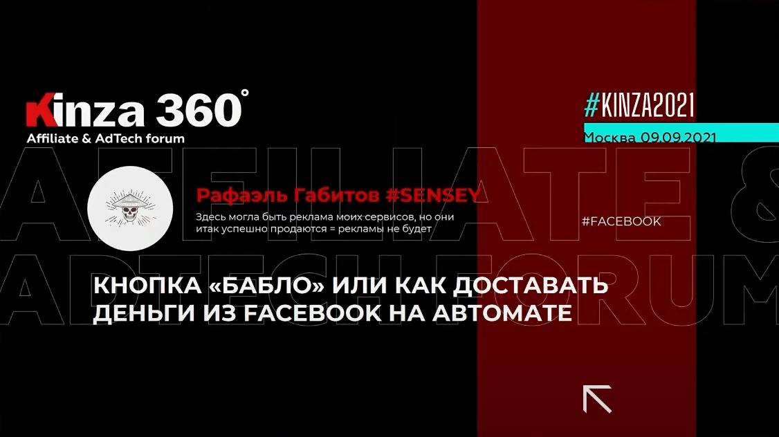 Автоматизация арбитража трафика в Facebook или как регистрировать аккаунты за 10 копеек — доклад Рафаэля Габитова с KINZA 360