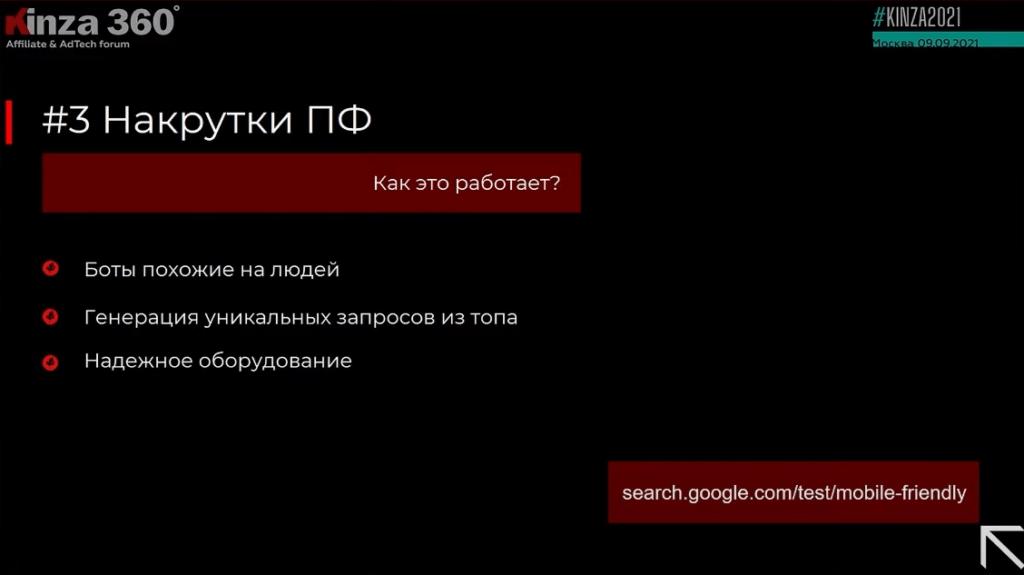 Как арбитражнику получать поисковой трафик и лить его на сайт — Денис Нарижный о SEO и арбитраже на KINZA 360