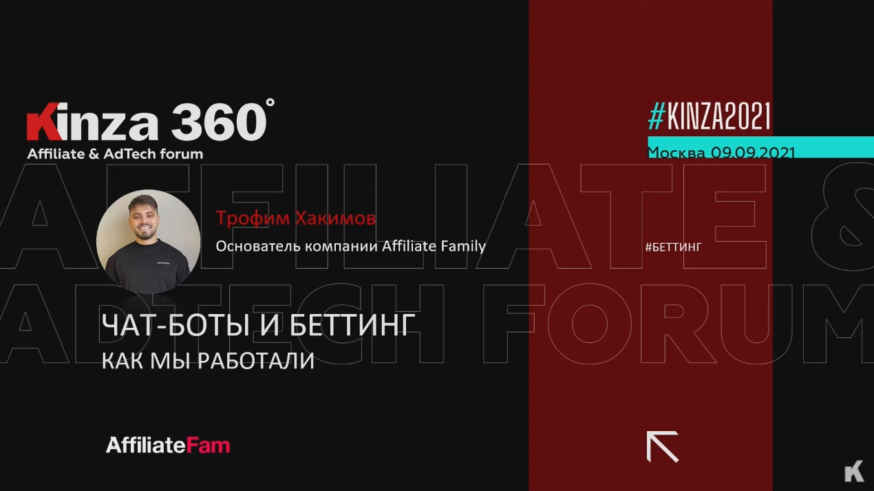 Кейс: как лить трафик на беттинг через чат-ботов — доклад Трофима Хакимова с KINZA 360