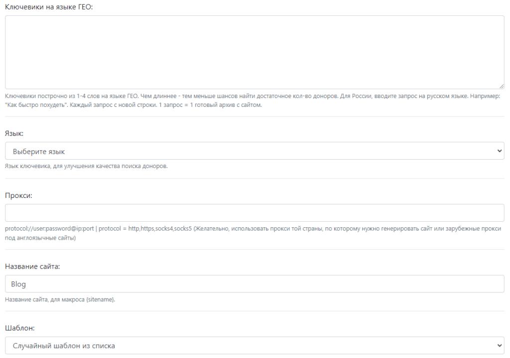 Генераторы white-page, креативов и документов для арбитража трафика: 9 сервисов