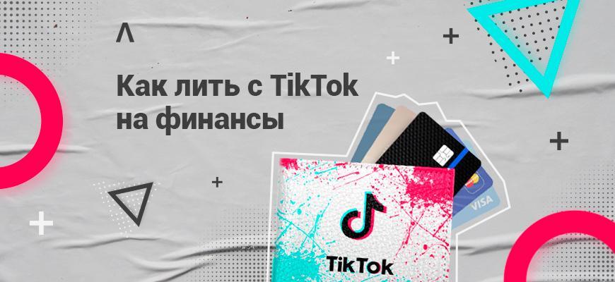 Как лить на финансы из TikTok: примеры подходов и креативов