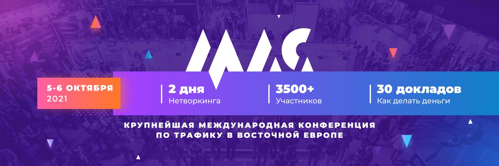 2 дня нетворкинга, 3000 участников и качественные доклады — что будет на Moscow Affiliate Conference