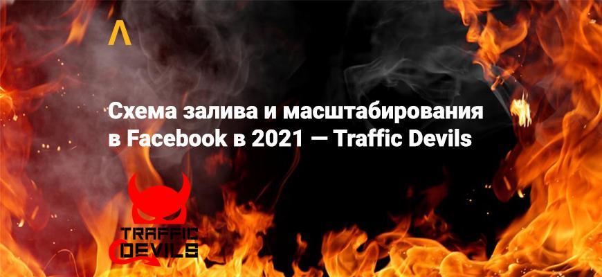 Как заливать гемблинг и масштабироваться в Facebook в 2021 — доклад Александра Слобоженко (Traffic Devils) с MAC