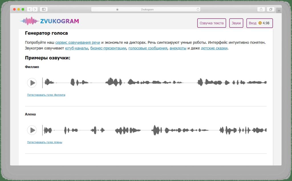 Как использовать нейросети для озвучки видео-креативов в арбитраже: 7 полезных инструментов