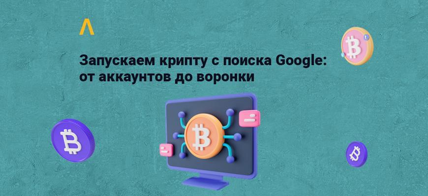 Пошаговый запуск крипты с поиска Гугла: аккаунты, домены, клоакинг — доклад Майка Тетерина с MAC 2021