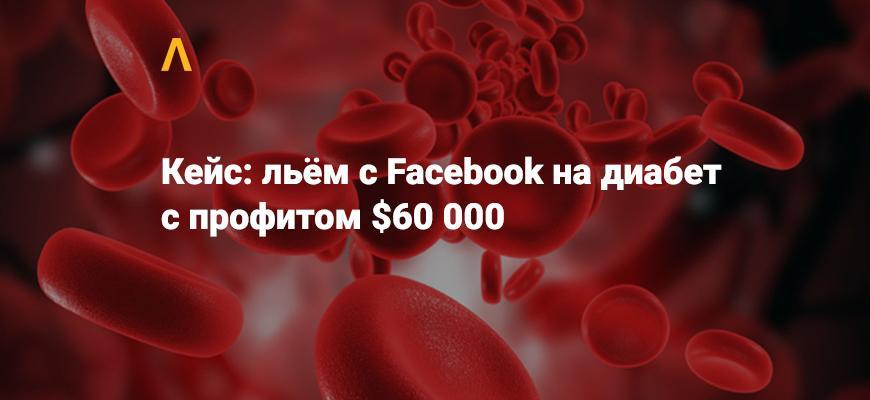 Кейс: льём с Фейсбука на нутру с профитом $59 600 за месяц. ROI ~200%