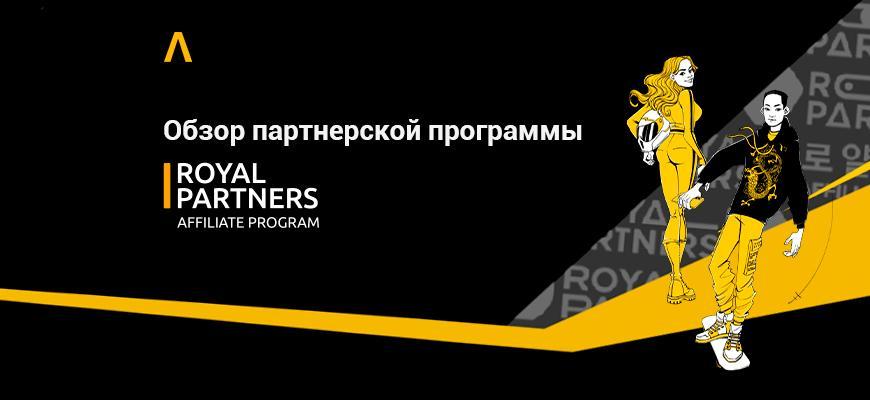 4 уникальных лицензионных гемблинг-оффера, высокие ставки и индивидуальные промокоды — обзор партнерской программы Royal Partners