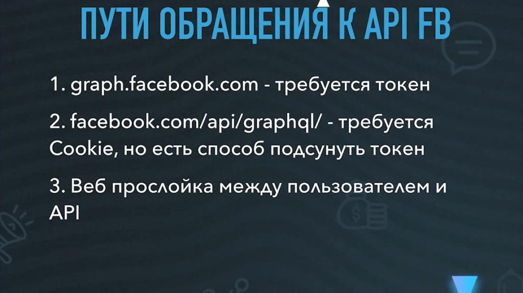 Автоматизация Facebook: 1000 аккаунтов на 1 проксе без банов — доклад Кирилла Nortox с MAC 2021