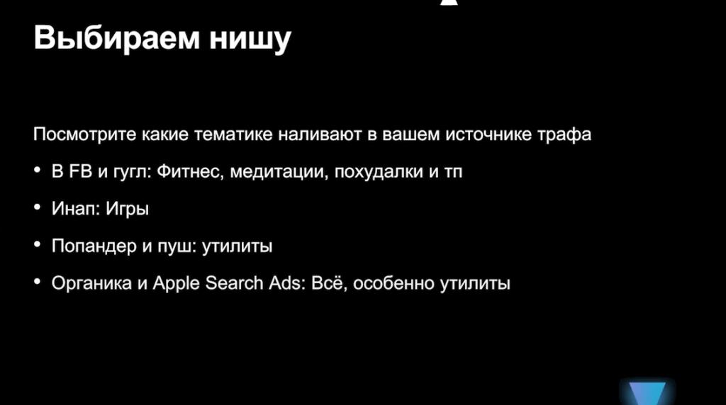 Как лить трафик на приложения с подписками и за что Apple банит прилы — доклад Сергея Овсеенко с MAC 2021