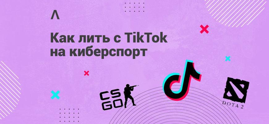 Как лить трафик на киберспортивные офферы в TikTok: партнёрки, подходы и примеры креативов