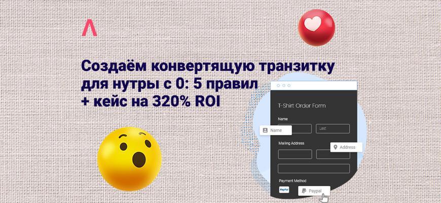 Как создавать конвертящие транзитки для нутры и лить нативный трафик с ROI 320% (кейс) — доклад Никиты Омельчука с MAC 2021
